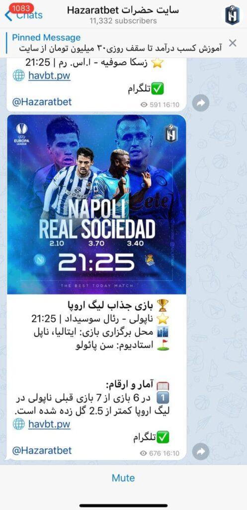کانال تلگرام حضرات